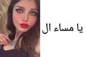ياسمين الخطيب تشارك في تريند الأسماء