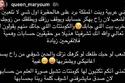 هجوم مريم حسين على نيكي ميناج بعد إلغاء حفلها في السعودية