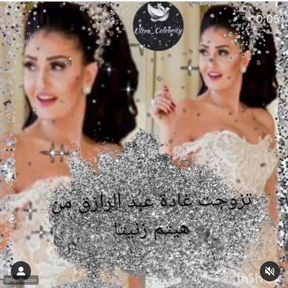 هكذا احتفلت غادة عبد الرازق بزواجها من هيثم زنيتا