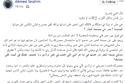 رسالة نارية لأحمد إبراهيم بعد خبر عودته لزوجته الأولى