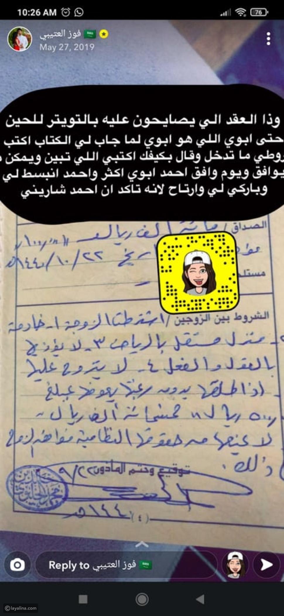 فوز العتيبي تكشف لأول مرة كيف تعرفت على زوجها وتوجه نصيحة لمتابعيها