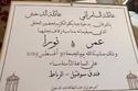 تسريب دعوة حفل زفاف عمر ابن كاظم الساهر