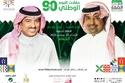 جدول حفلات اليوم الوطني 90: حفل يوم 22 سبتمبر بمشاركة راشد الماجد