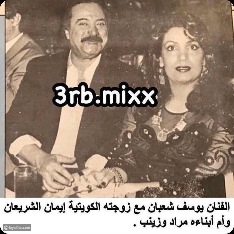 يوسف شعبان وزوجته الأميرة الكويتية في صورة نادرة تثير إعجاب الجمهور