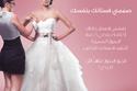 صمّمي فستان الزفاف الذي تحلمين به مع إسبوزا