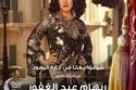 ريهام عبد الغفور بدور راقصة في حارة اليهود
