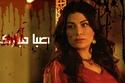 صبا مبارك ممثلة أردنية من أصل فلسطيني