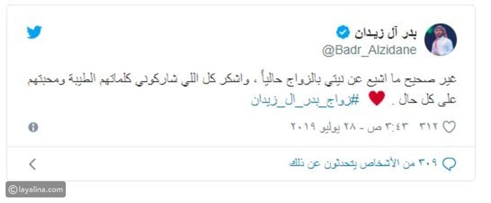 بدر آل زيدان يكشف حقيقة زواجه المتداول عبر تويتر