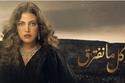 ظهرت ريهام حجاج بشخصيتين في مسلسل كل ما نفترق