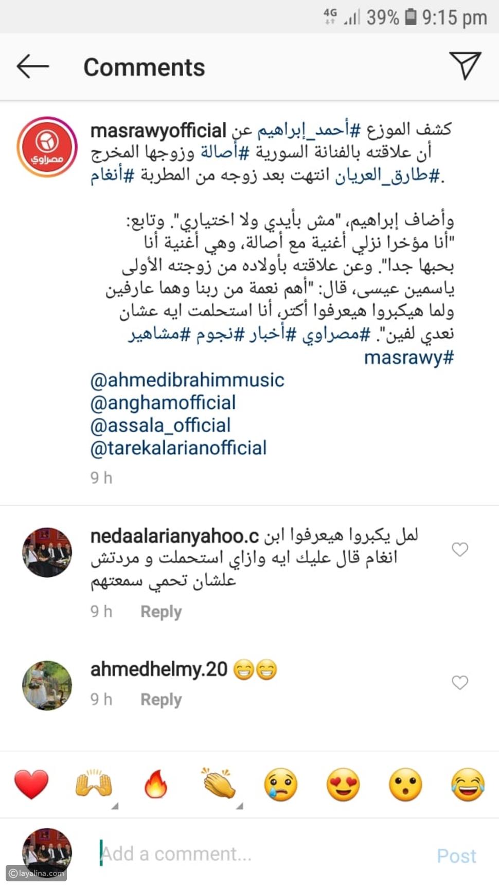 تعليق حماة أحمد إبراهيم على تصريحه الذي استفزها