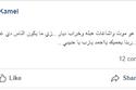 زوجة أحمد الفيشاوي غاضبه وهذا تعليقها
