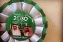 توزيعات وهدايا الأطفال في اليوم الوطني السعودي: زينة منزلية