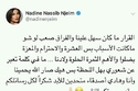 نادين نجيم تعلن طلاقها من زوجها هادي أسمر