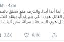 تغريدة إليسا التي ربطها الجمهور بنغريدة بلقيس فتحي المثيرة للجدل