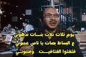 تعليقات طريفة على أغنية يوم تلات لعمرو دياب