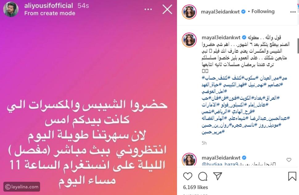 علي يوسف يهدد بكشف تفاصيل جديدة عن زواجه ومي العيدان تصفه بالصنم