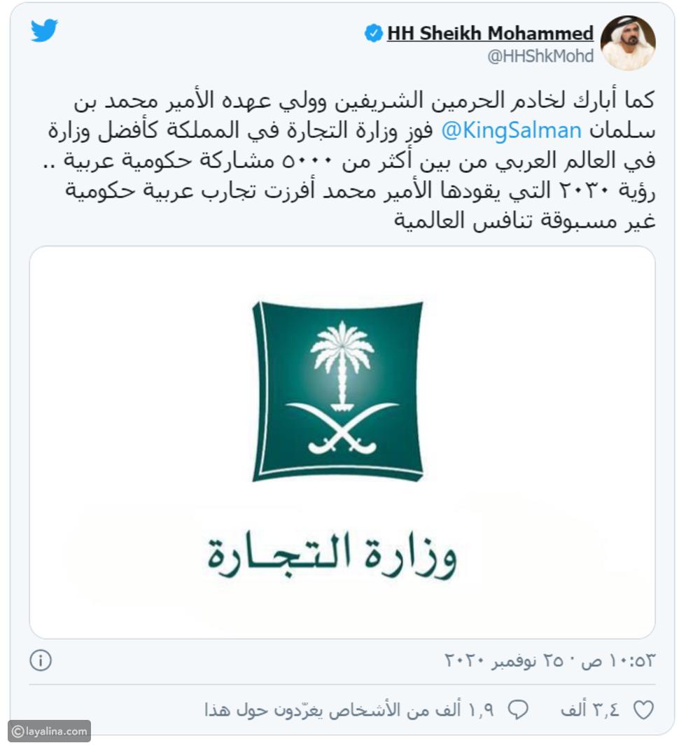 المصرية هالة السعيد أفضل وزيرة بجائزة التميز الحكومى العربية