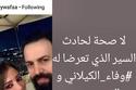 نفي خبر تعرض تيم حسن ووفاء الكيلاني لحادث خطير