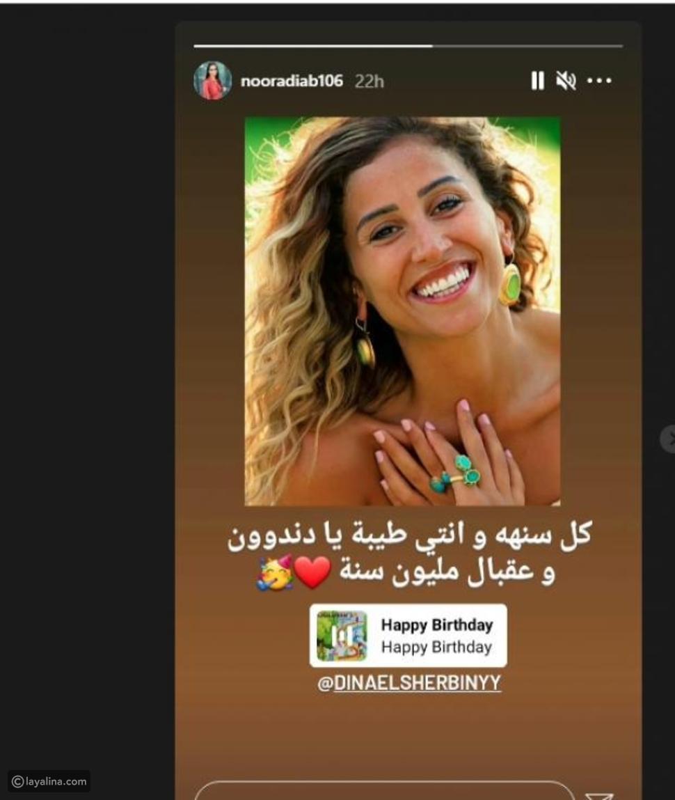 دينا الشربيني ترقص أثناء حفل عيد ميلادها ونور دياب تشاركها الاحتفال