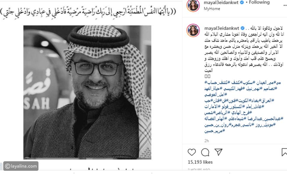 هيا الشعيبي تثير الجدل بردة فعلها بعد تلقي خبر وفاة مشاري البلام