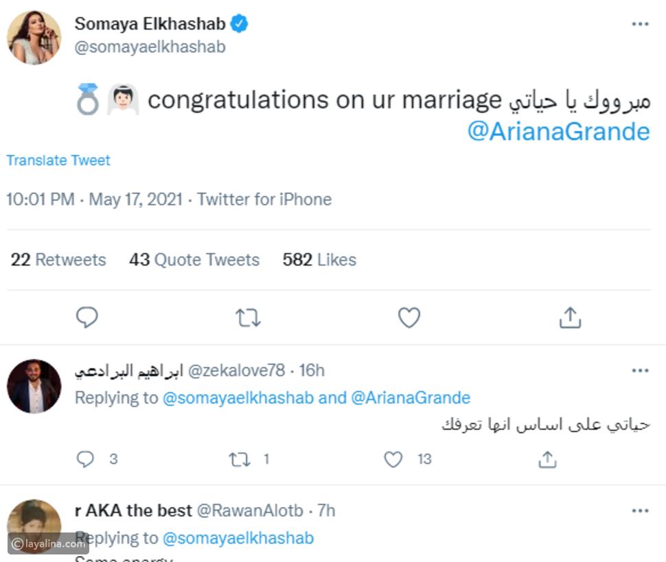 آريانا غراندي تتزوج من خطيبها: إليك تفاصيل حفل الزفاف