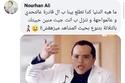 تعليقات مضحكة تنهال بعد خبر خطوبة أمينة خليل
