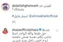 تعليق مضحك من المطربة شذى بعد خبر خطوبة أمينة خليل