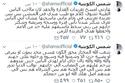 تعليقات شمس الكويتية على المسيئين بعد خبر وفاة وئام الدحماني