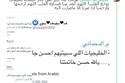 تعليقات مي العيدان على المسيئين بعد خبر وفاة وئام الدحماني