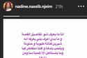 نادين نجيم تدعم شيرين في أزمتها الأخيرة