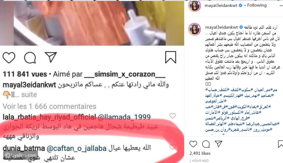 مي العيدان تهاجم حلا الترك وتعليق من دنيا بطمة يشعل الأزمة