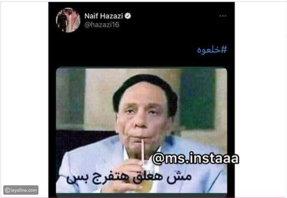 نايف الهزازي يسخر من خطيبته السابقة بلقيس فتحي بسبب أزمتها مع زوجها