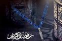 مجوهرات معوض لشهر رمضان