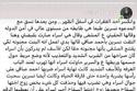 تفاصيل يتداولها النشطاء حول تعذيب إسراء الغريب وسبب الاعتداء عليها