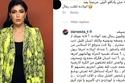 دانة الطويرش وبخت أحد متابعيها بعد تطاوله عليها لزيادة وزنها بعد الحمل