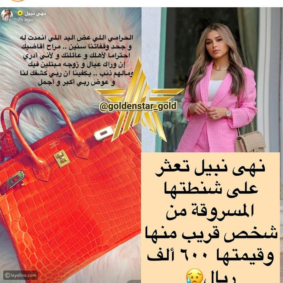 أجمل حقائب نهى نبيل التي منحت إطلالاتها لمسات خاصة