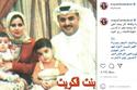 مشاري البلام وزوجته