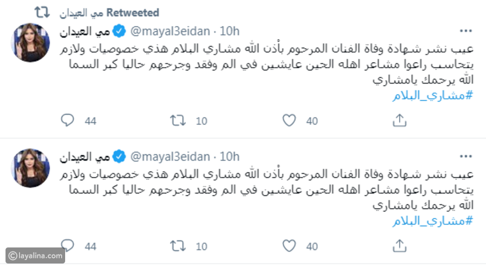 مي العيدان تنشر آخر صور لمشاري البلام مع عائلته وتبكي محبيه بكلماتها