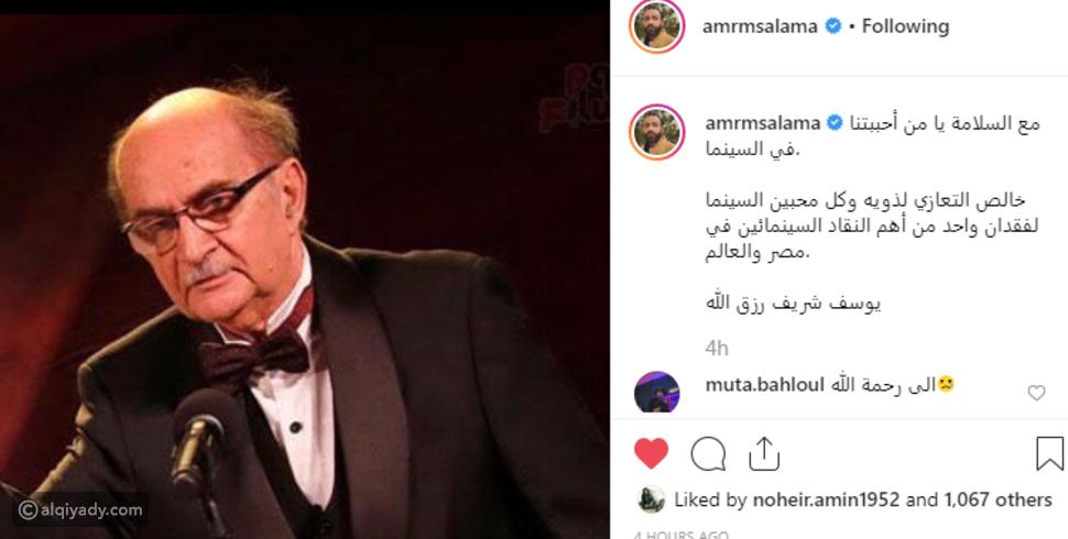 المخرج عمرو سلامة ينعي الناقد يوسف شريف رزق الله بكلمات مؤثرة