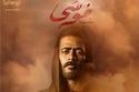 مسسل موسى