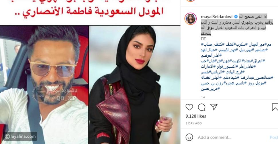 أول تعليق لـ يعقوب بو شهري بعد عقد قرانه على فاطمة الأنصاري