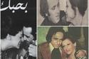 صور وردة وبليغ حمدي الحب الذي لم ينتهي رغم الطلاق