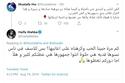 تعليق هيفاء وهبي لأحد المعجبين