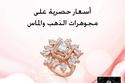 """"""" مجوهرات الليالي """" تطلق مهرجان الألماس احتفالاً بإبريل-شهر الماس"""