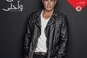 نجم عالمي يرتدي نفس جاكيت عمرو دياب في مهرجان كان ولكن يقوم بخلعه فجأة والسبب؟