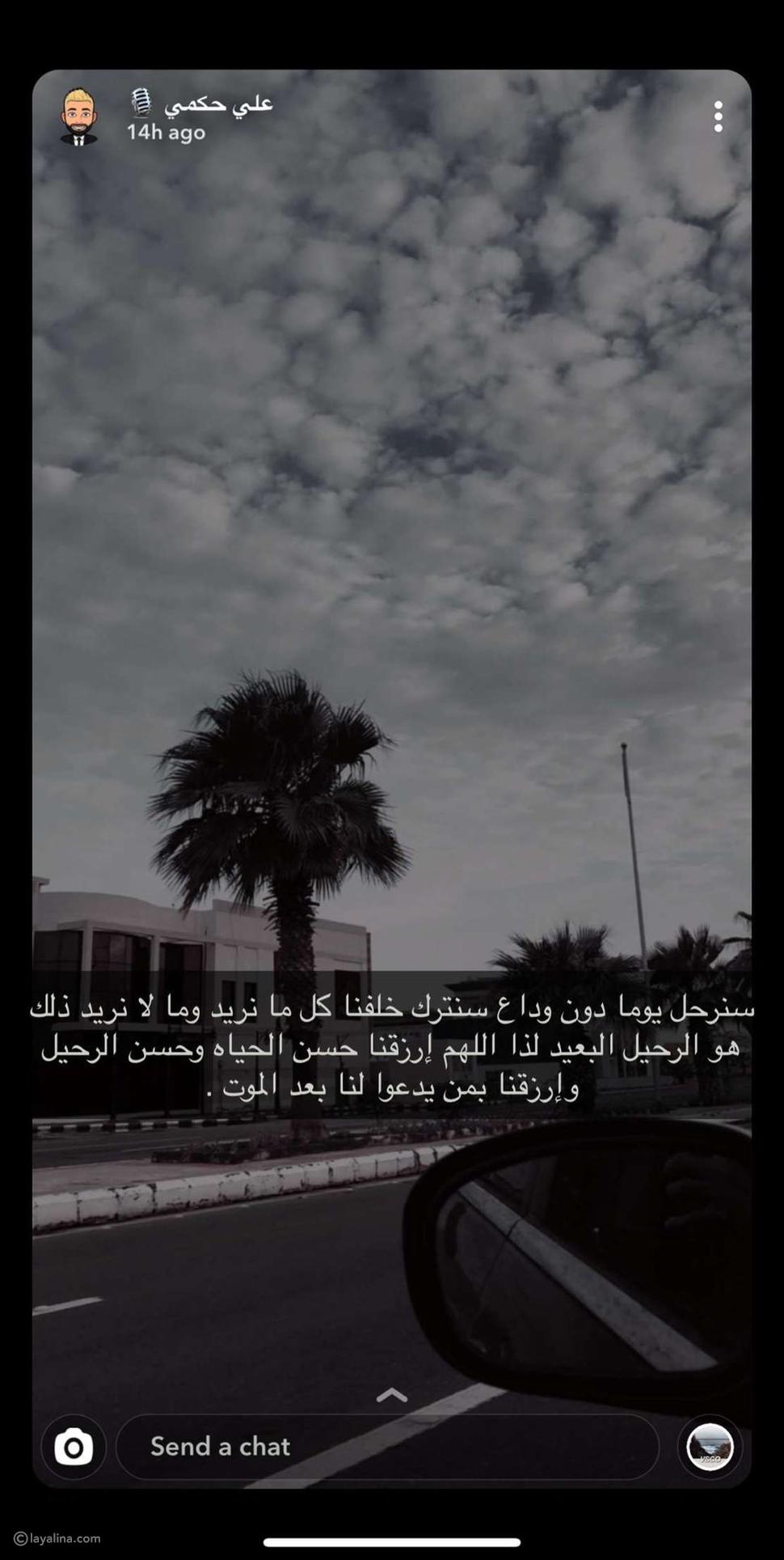 آخر ما كتبه علي حكمي على سناب شات قبل وفاته
