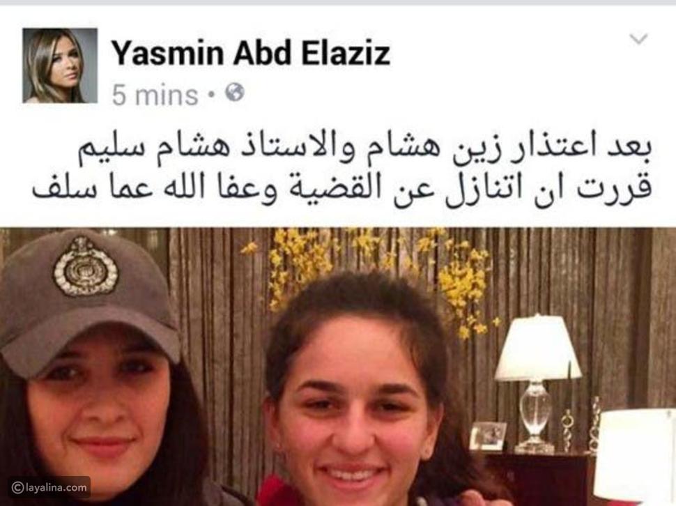 ياسمين عبد العزيز تعلن الصلح مع ابنة هشام سليم