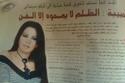 حبيبة رفقت قضية تعويض وكسبتها من الداخلية المصرية