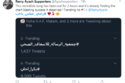 هاشتاغ أغنية رامي عياش تصدرت التريند على تويتر في لبنان