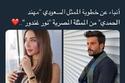 مقاطع فيديو تتسبب في انتشار شائعة خطوبة مهند الحمدي ونور الغندور